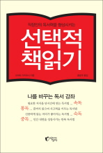 직장인의 독서력을 향상시키는 선택적 책읽기