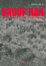 GROUP HAN (조경디자인3)
