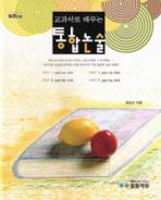 교과서로 배우는 통합논술 (2007)