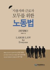 노동법: 근로기준법 편