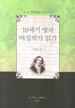 19세기 영국 여성작가 읽기