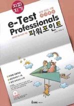 파워포인트(E TEST PROFESSIONALS)(지피지기)(2008)