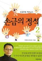 손금닷컴 제프님의 손금의 정석. 2