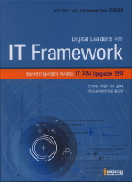 DIGITAL LEADER를 위한 IT FRAMEWORK 세트