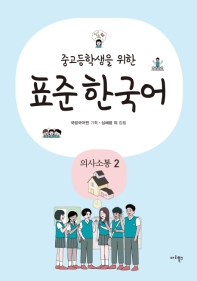 중고등학생을 위한 표준 한국어: 의사소통. 2