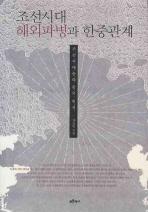 조선시대 해외파병과 한중관계