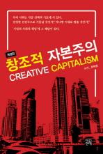 창조적 자본주의(Creative Capitalism)