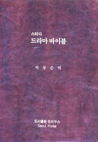 스터디 드라마 바이블
