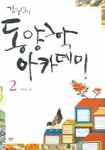김구연의 동양학 아카데미. 2