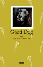 GOOD DOG(굿독)
