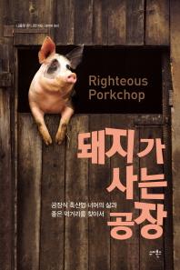 돼지가 사는 공장