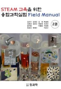 STEAM 교육을 위한 융합과학실험 Field Manual. 2