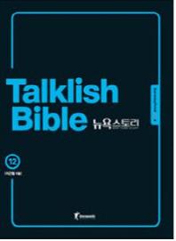 Talklish Bible 뉴욕스토리. 12: Expressing Period