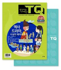 생각하는 달팽이 TQ(줄기2호)(중2): 역사 드라마 사실의 왜곡과 경계