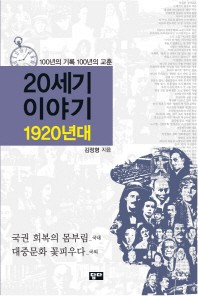 20세기 이야기: 1920년대