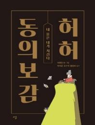 허허 동의보감(큰글자책)