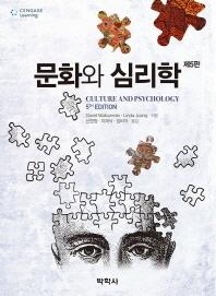 문화와 심리학