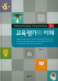 교육평가의 이해