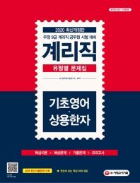 기초영어 상용한자 유형별 문제집(계리직)(2020)