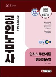 2021 EBS 공인노무사 2차시험 인사노무관리론·행정쟁송법