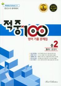 적중 100 중학 영어 중2-1 중간고사 완벽대비 기출문제집(동아 윤정미)(2021)