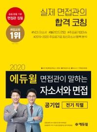 에듀윌 면접관이 말하는 자소서와 면접: 공기업(전기 직렬)(2020)