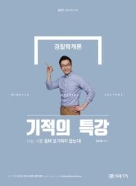 경찰학개론 기적의 특강(2019)