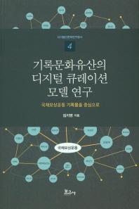 기록문화유산의 디지털 큐레이션 모델 연구