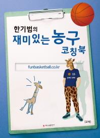 한기범의 재미있는 농구 코칭북