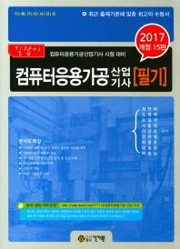 길잡이 컴퓨터응용가공산업기사 필기(2017)