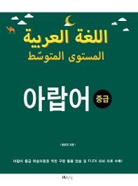 아랍어 중급