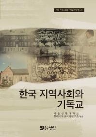 한국 지역사회와 기독교