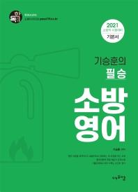 기승훈의 필승 소방영어 기본서(2021)