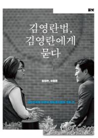 김영란법, 김영란에게 묻다