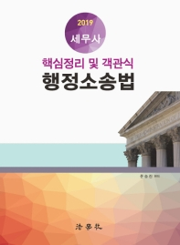 행정소송법(2019)