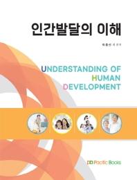인간발달의 이해(2021)