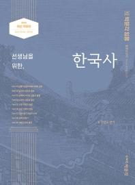 박문각 임용 선생님을 위한 한국사(2022)