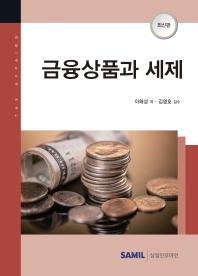 금융상품과 세제(2021)