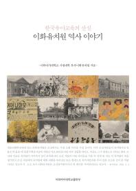 이화유치원 역사 이야기