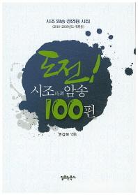 도전 시조암송 100편