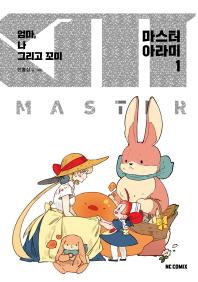 마스터 아라미. 1