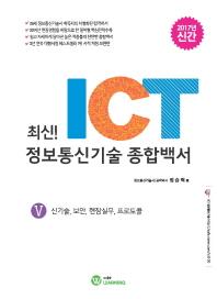 최신! ICT 정보통신기술 종합백서. 5: 신기술, 보안, 현장실무, 프로토콜(2017)