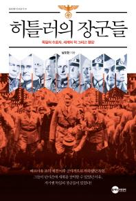히틀러의 장군들
