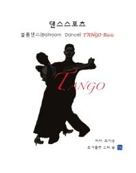 댄스스포츠 볼룸댄스 Tango Basic