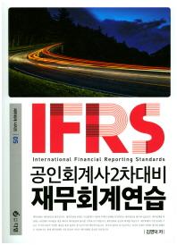 IFRS 공인회계사 2차 대비 재무회계연습