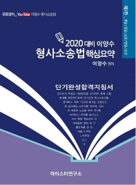 이양수 형사소송법 핵심요약(2020 대비)