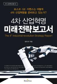 4차 산업혁명 미래전략보고서