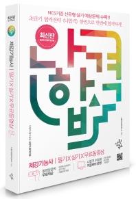 나합격 제강기능사 필기+실기+무료동영상(2021)