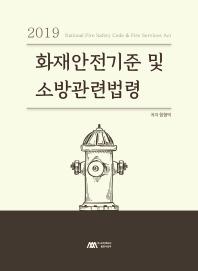 화재안전기준 및 소방관련법령(2019)
