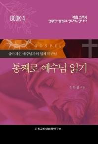 통째로 예수님 읽기